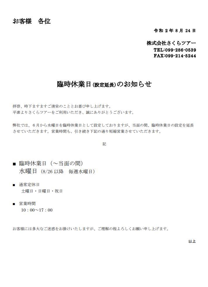 臨時休業日(延長)のお知らせ