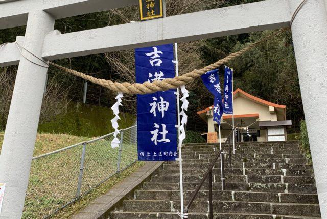 初詣は恒例の吉満神社へ❗️